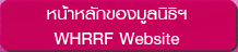 WHRRF website